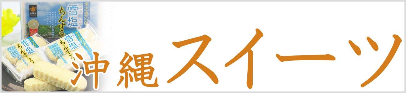 沖縄スイーツ