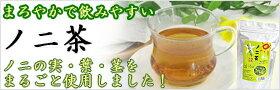 沖縄産ノニ茶